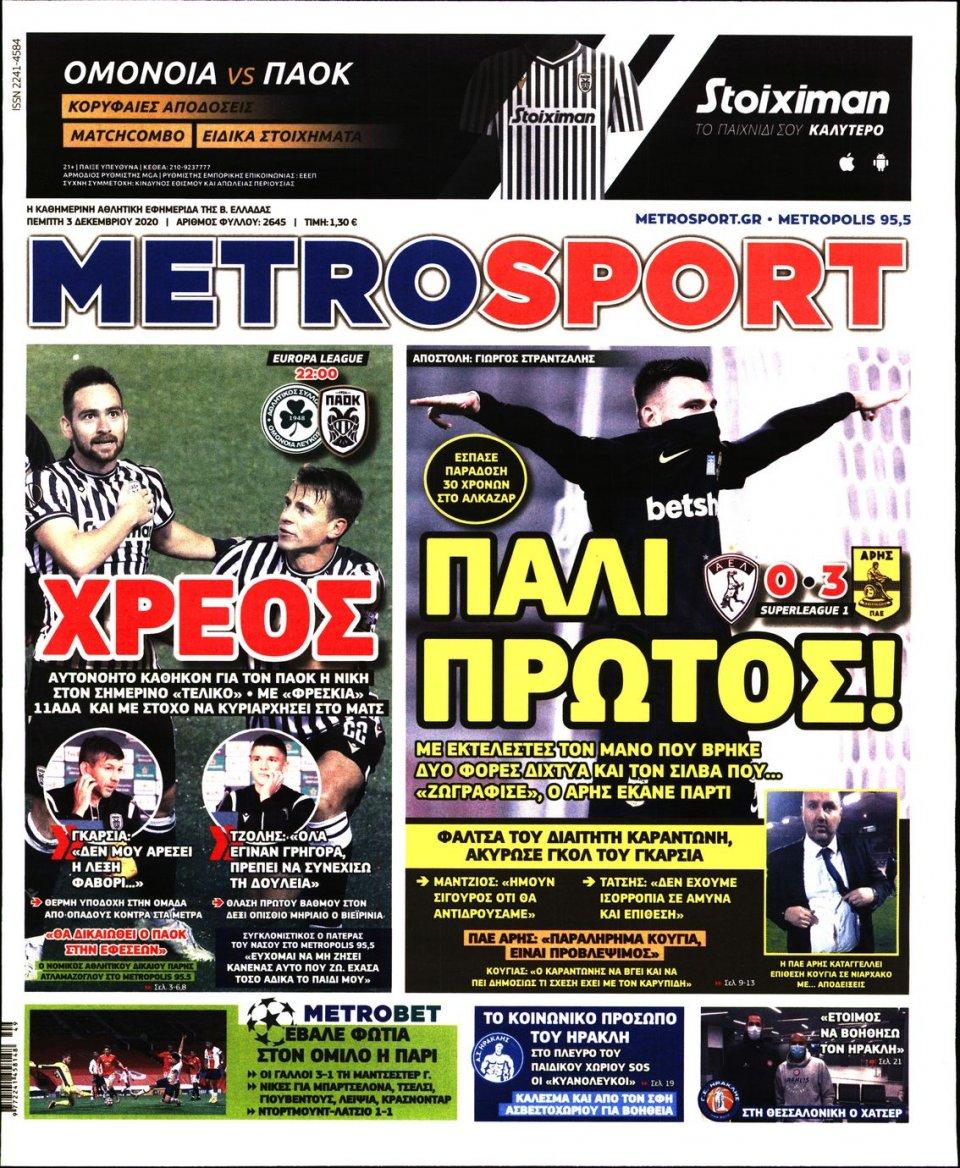 Πρωτοσέλιδο Εφημερίδας - METROSPORT - 2020-12-03