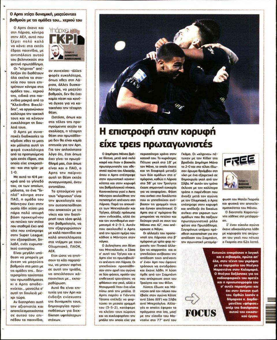 Οπισθόφυλλο Εφημερίδας - METROSPORT - 2020-12-03