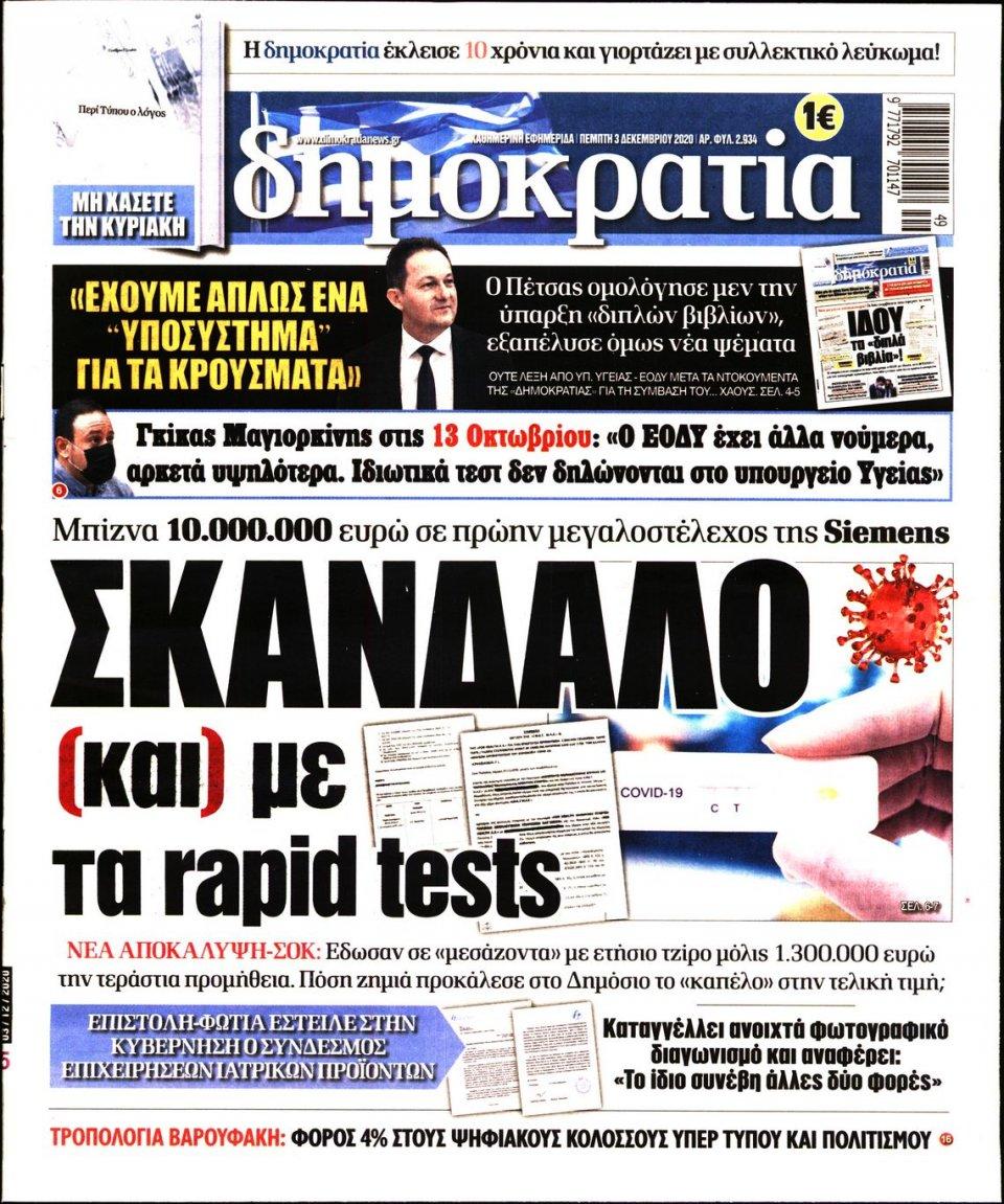 Πρωτοσέλιδο Εφημερίδας - ΔΗΜΟΚΡΑΤΙΑ - 2020-12-03