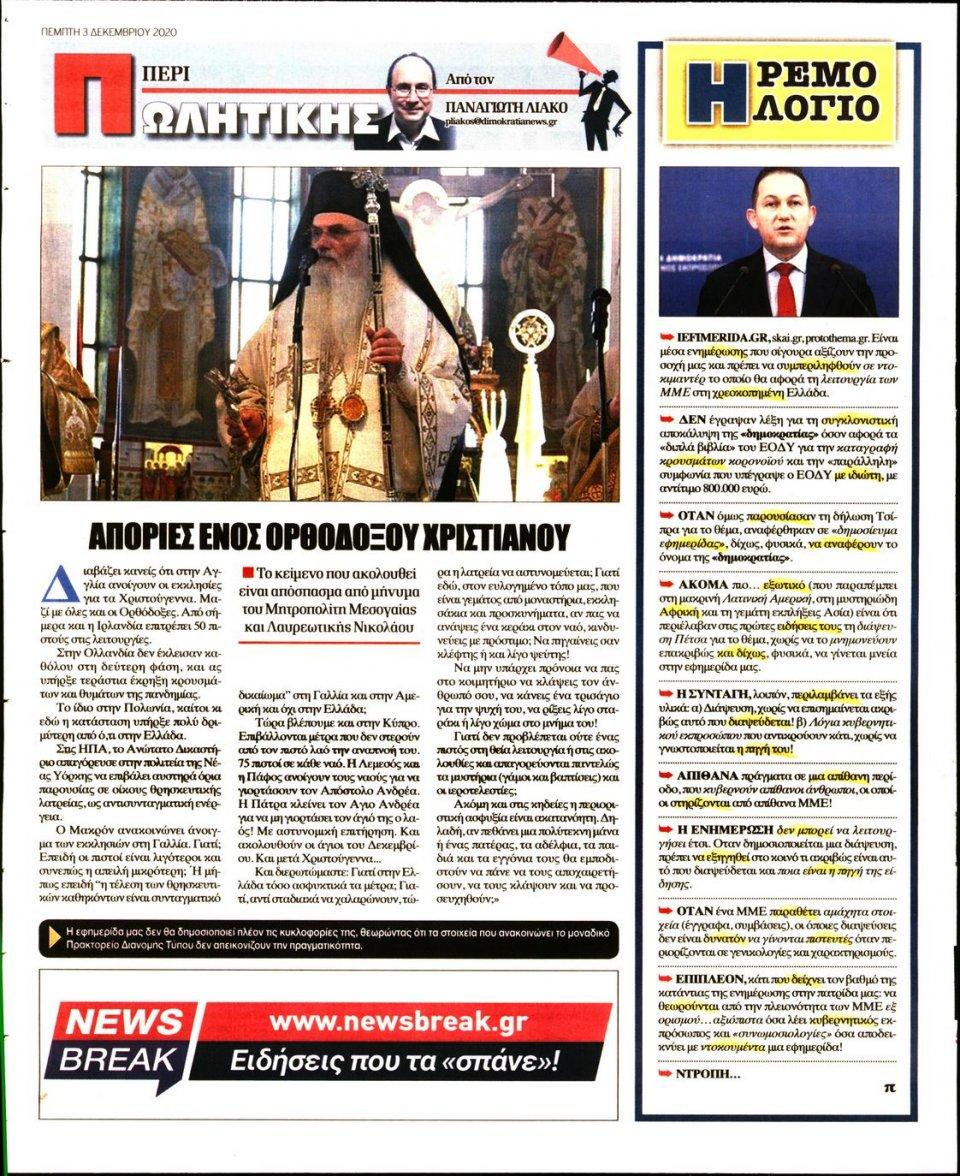 Οπισθόφυλλο Εφημερίδας - ΔΗΜΟΚΡΑΤΙΑ - 2020-12-03