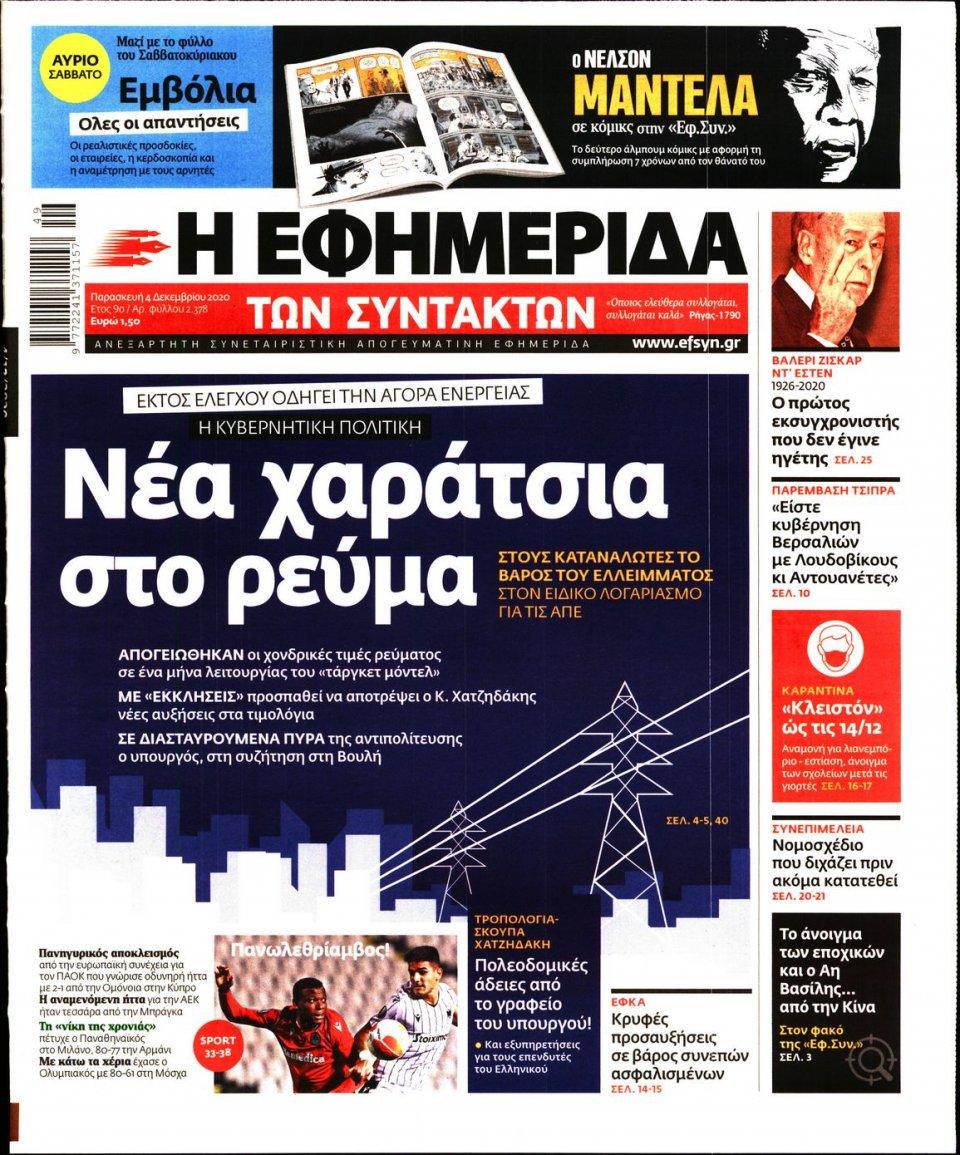 Πρωτοσέλιδο Εφημερίδας - Η ΕΦΗΜΕΡΙΔΑ ΤΩΝ ΣΥΝΤΑΚΤΩΝ - 2020-12-04