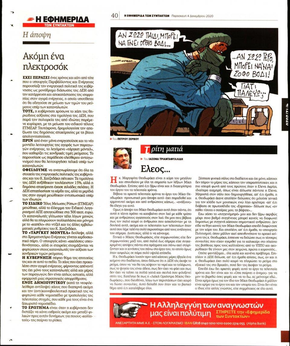 Οπισθόφυλλο Εφημερίδας - Η ΕΦΗΜΕΡΙΔΑ ΤΩΝ ΣΥΝΤΑΚΤΩΝ - 2020-12-04