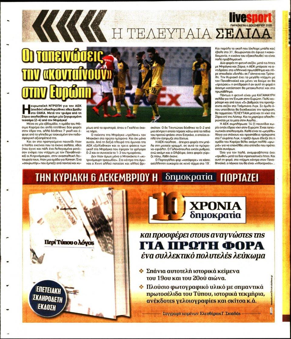 Οπισθόφυλλο Εφημερίδας - LIVE SPORT - 2020-12-04