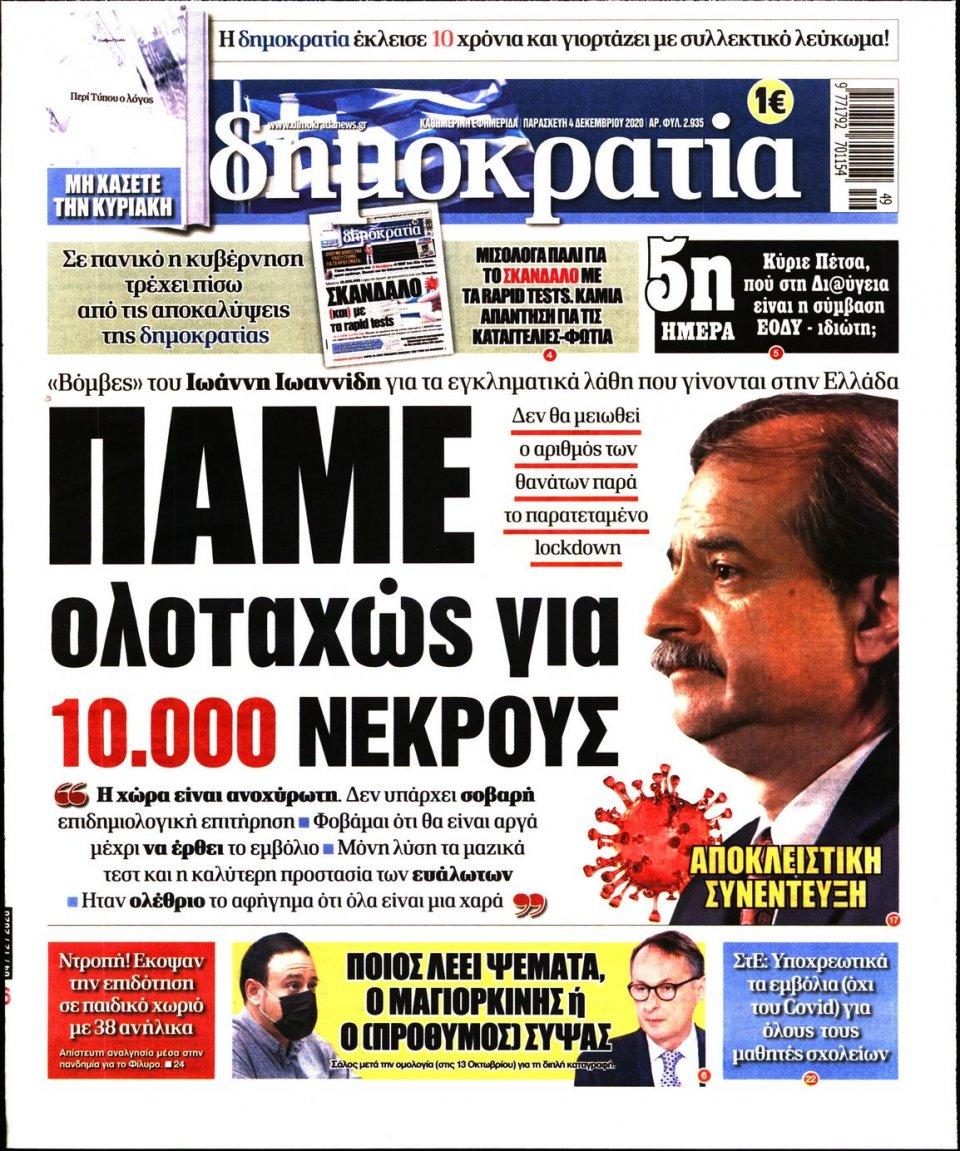 Πρωτοσέλιδο Εφημερίδας - ΔΗΜΟΚΡΑΤΙΑ - 2020-12-04