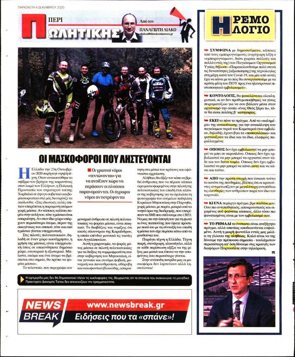Οπισθόφυλλο Εφημερίδας - ΔΗΜΟΚΡΑΤΙΑ - 2020-12-04