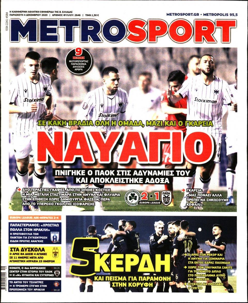 Πρωτοσέλιδο Εφημερίδας - METROSPORT - 2020-12-04