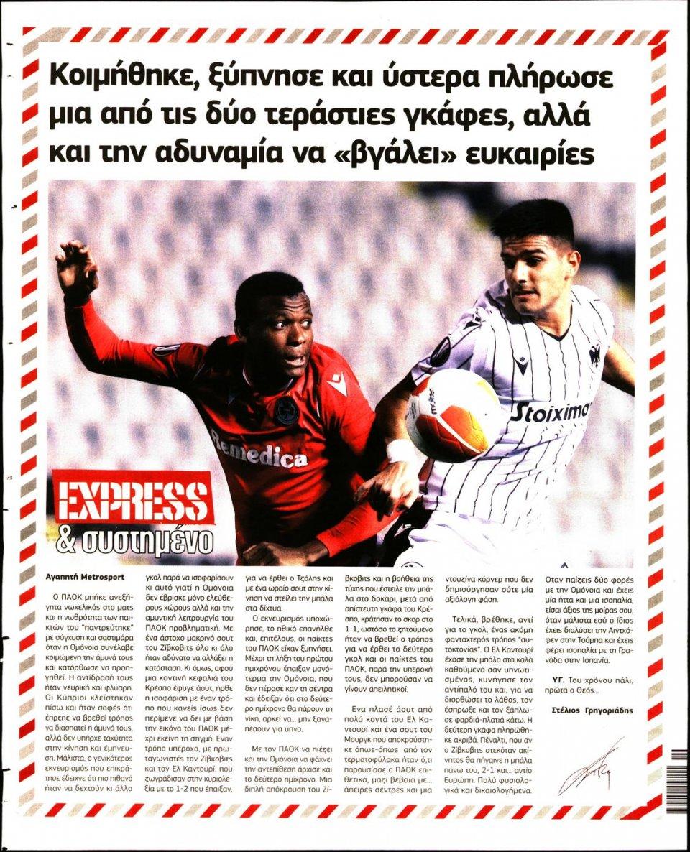 Οπισθόφυλλο Εφημερίδας - METROSPORT - 2020-12-04