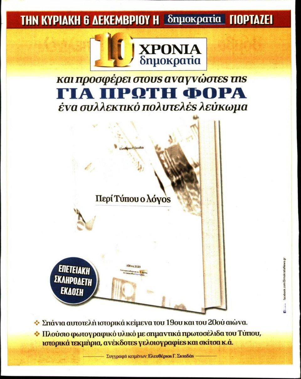Οπισθόφυλλο Εφημερίδας - ΠΡΟΒΛΕΨΕΙΣ - 2020-12-04