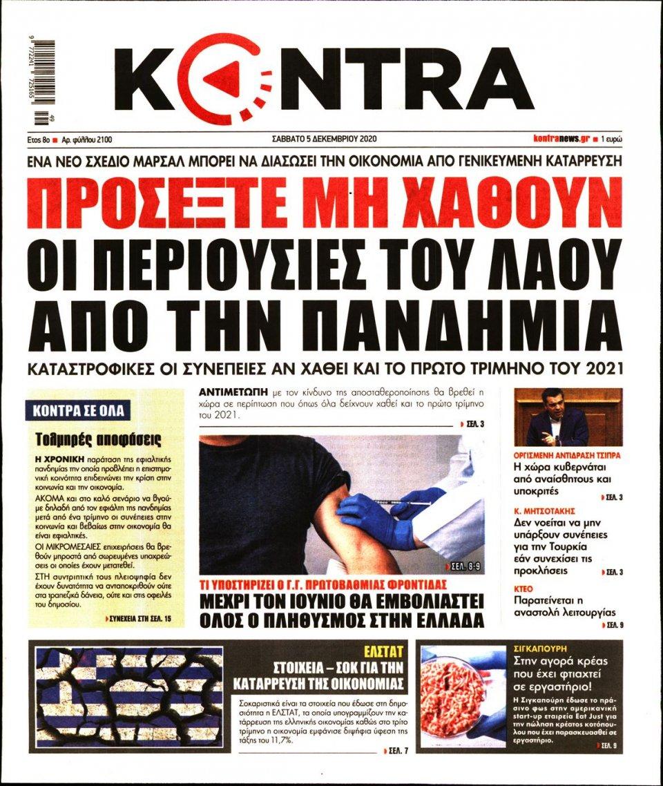 Πρωτοσέλιδο Εφημερίδας - KONTRA NEWS - 2020-12-05