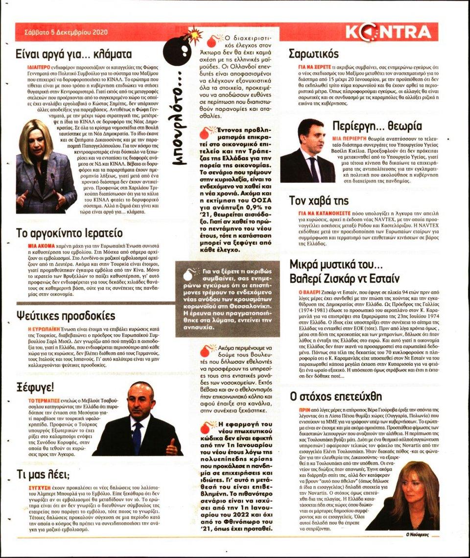 Οπισθόφυλλο Εφημερίδας - KONTRA NEWS - 2020-12-05