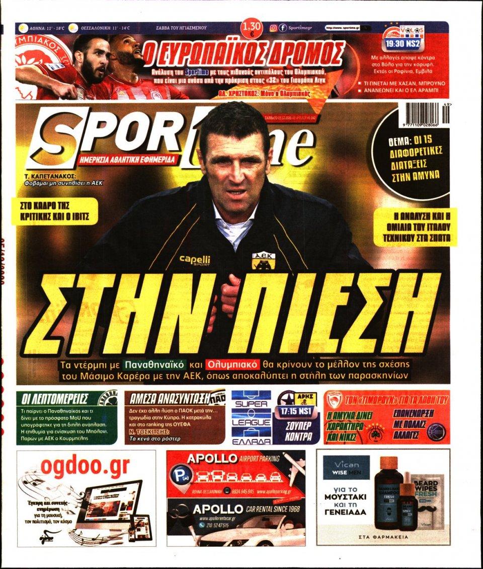 Πρωτοσέλιδο Εφημερίδας - SPORTIME - 2020-12-05