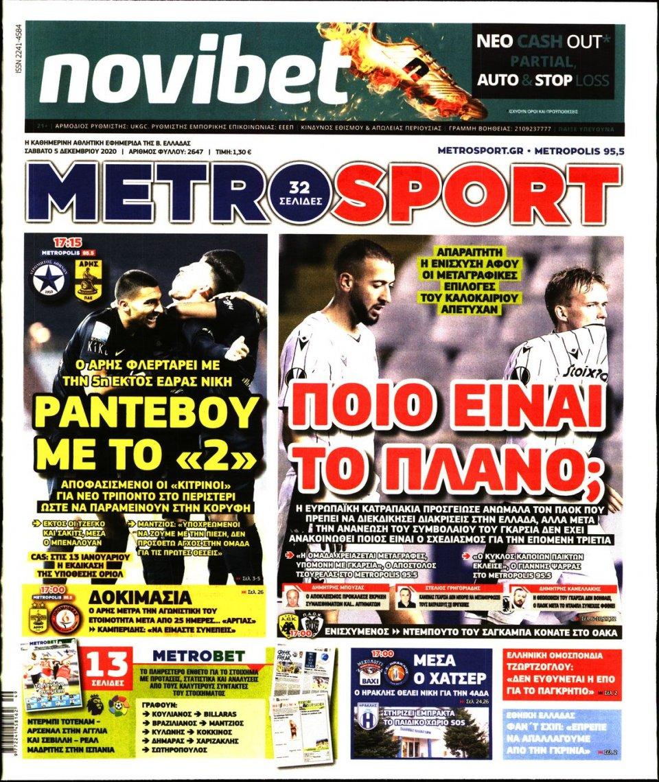 Πρωτοσέλιδο Εφημερίδας - METROSPORT - 2020-12-05