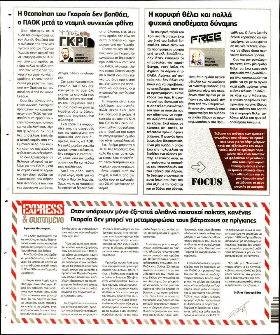 Οπισθόφυλλο Εφημερίδας - METROSPORT - 2020-12-05