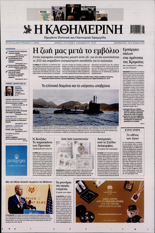 Πρωτοσέλιδο Εφημερίδας - Καθημερινή - 2020-12-06