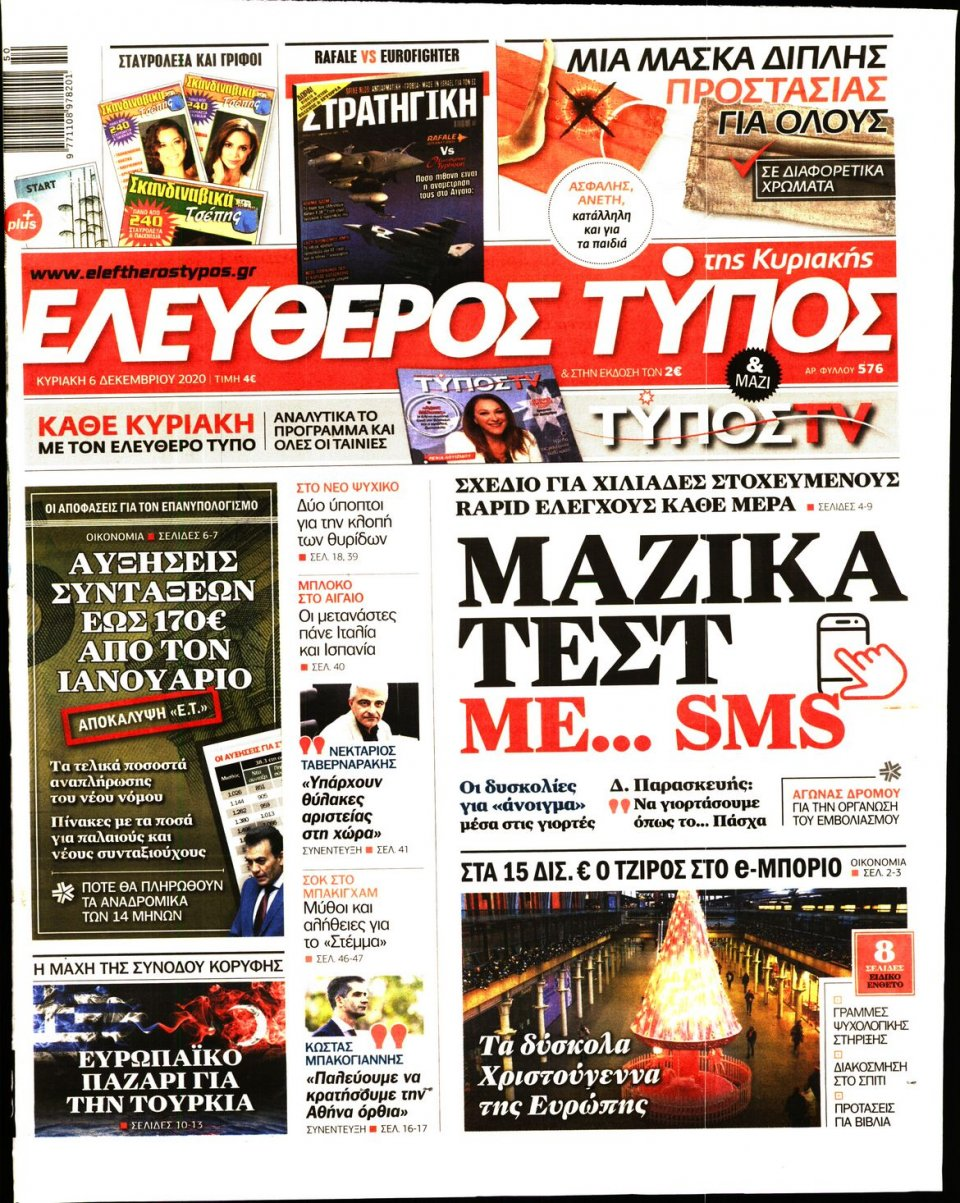 Πρωτοσέλιδο Εφημερίδας - Ελεύθερος Τύπος - 2020-12-06