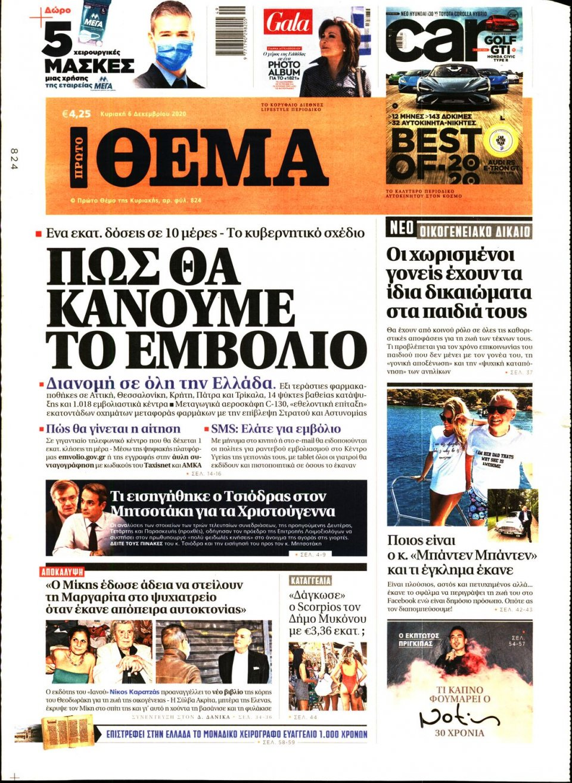 Πρωτοσέλιδο Εφημερίδας - Πρώτο Θέμα - 2020-12-06
