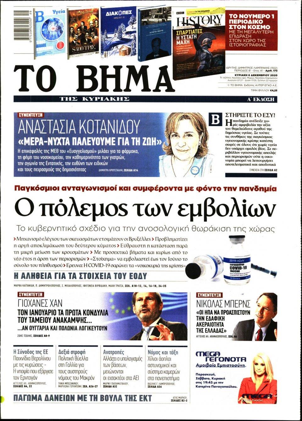 Πρωτοσέλιδο Εφημερίδας - Το Βήμα - 2020-12-06