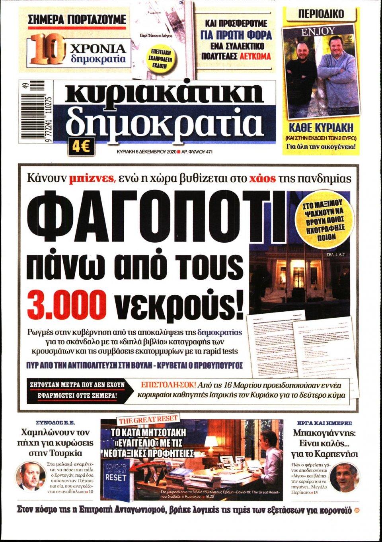 Πρωτοσέλιδο Εφημερίδας - ΚΥΡΙΑΚΑΤΙΚΗ ΔΗΜΟΚΡΑΤΙΑ - 2020-12-06