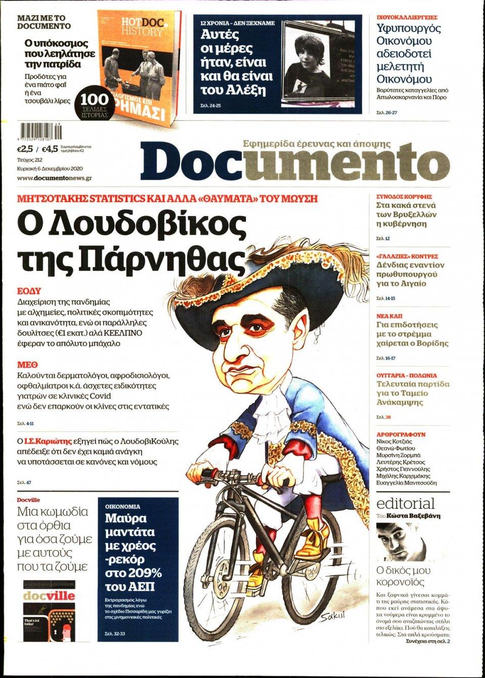 Πρωτοσέλιδο Εφημερίδας - DOCUMENTO - 2020-12-06