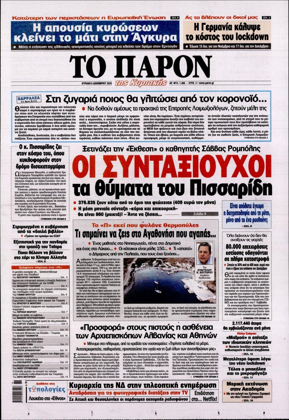 Πρωτοσέλιδο Εφημερίδας - ΤΟ ΠΑΡΟΝ - 2020-12-06