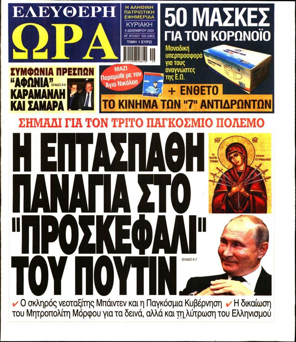 Πρωτοσέλιδο Εφημερίδας - Ελεύθερη Ώρα - 2020-12-06