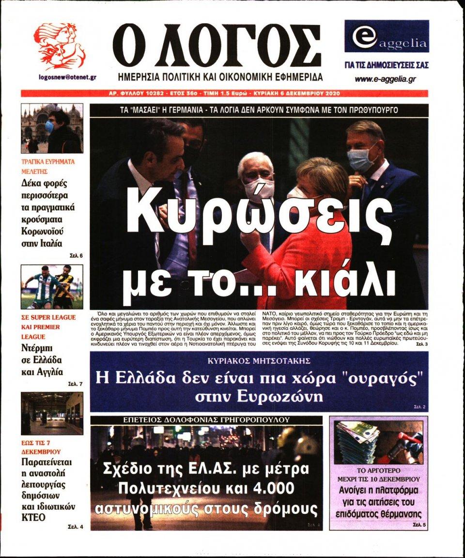 Πρωτοσέλιδο Εφημερίδας - Λόγος - 2020-12-06
