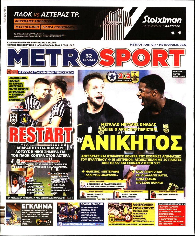 Πρωτοσέλιδο Εφημερίδας - METROSPORT - 2020-12-06