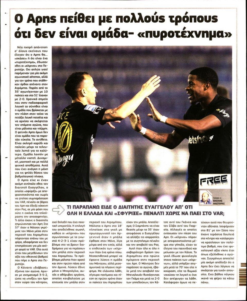 Οπισθόφυλλο Εφημερίδας - METROSPORT - 2020-12-06