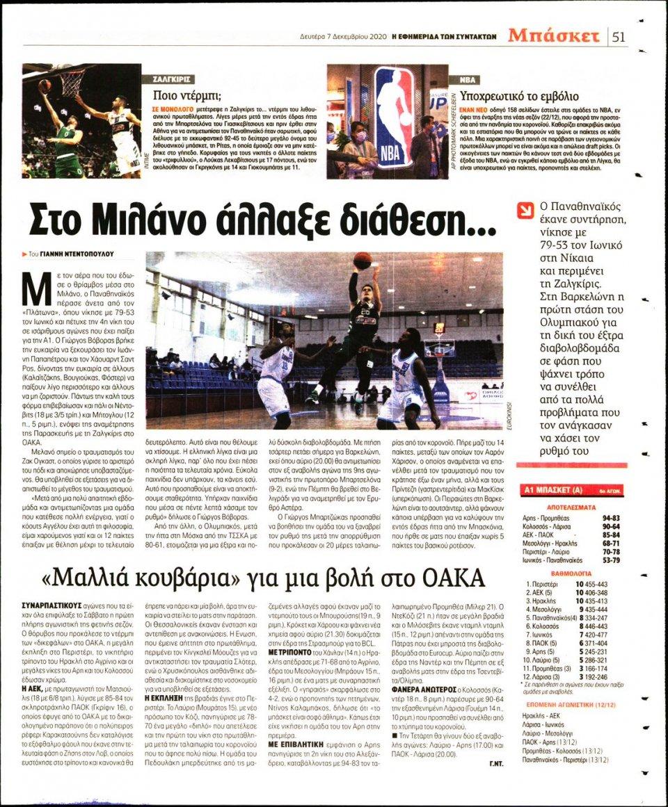 Οπισθόφυλλο Εφημερίδας - Η ΕΦΗΜΕΡΙΔΑ ΤΩΝ ΣΥΝΤΑΚΤΩΝ - 2020-12-07