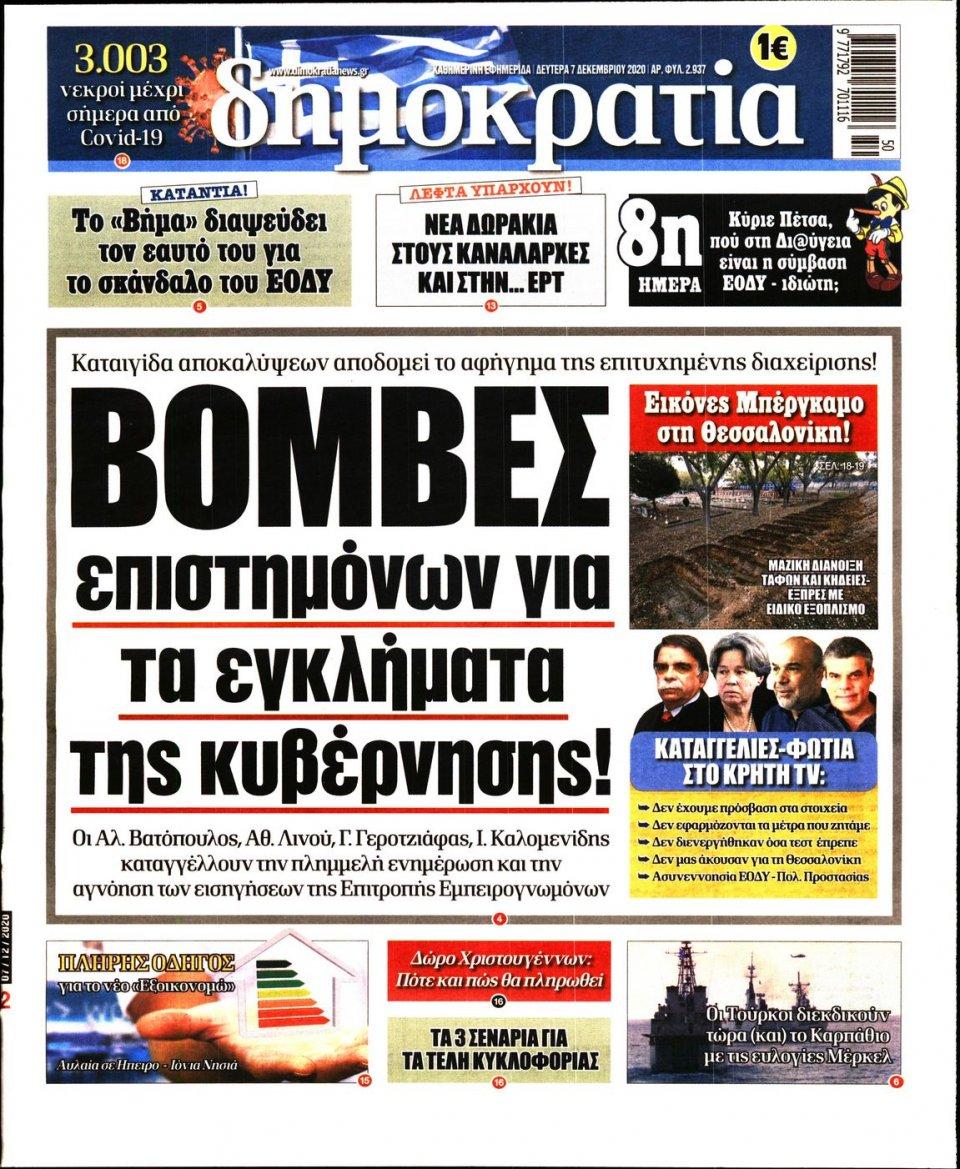 Πρωτοσέλιδο Εφημερίδας - ΔΗΜΟΚΡΑΤΙΑ - 2020-12-07