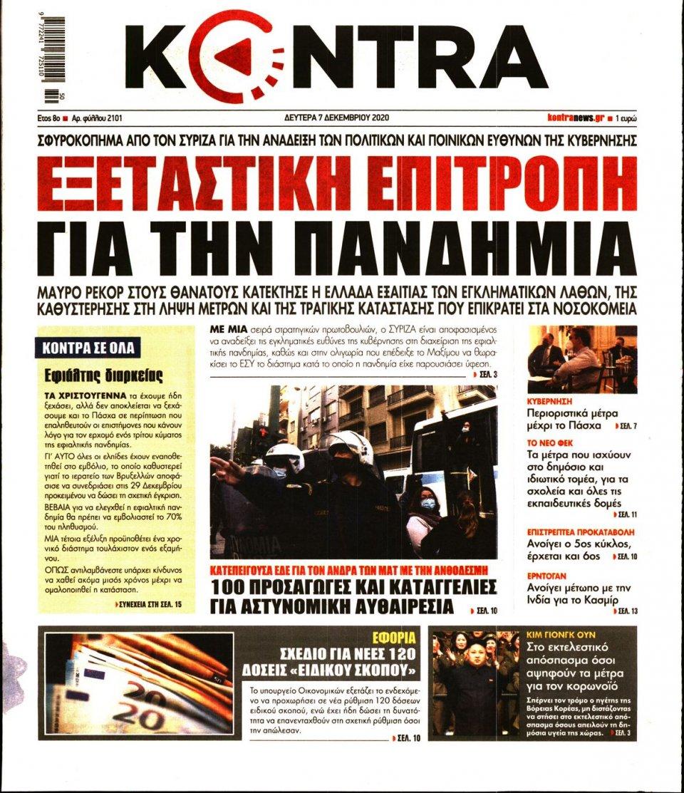 Πρωτοσέλιδο Εφημερίδας - KONTRA NEWS - 2020-12-07