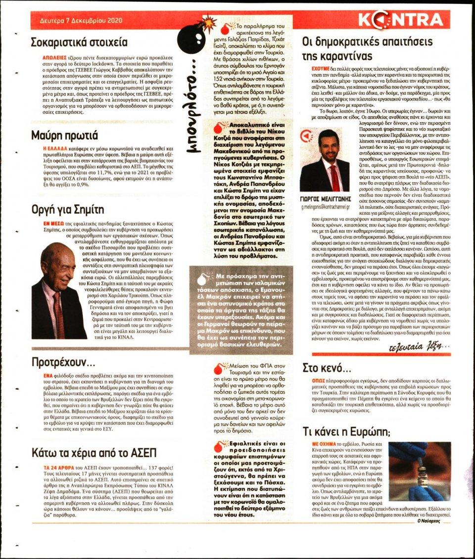 Οπισθόφυλλο Εφημερίδας - KONTRA NEWS - 2020-12-07