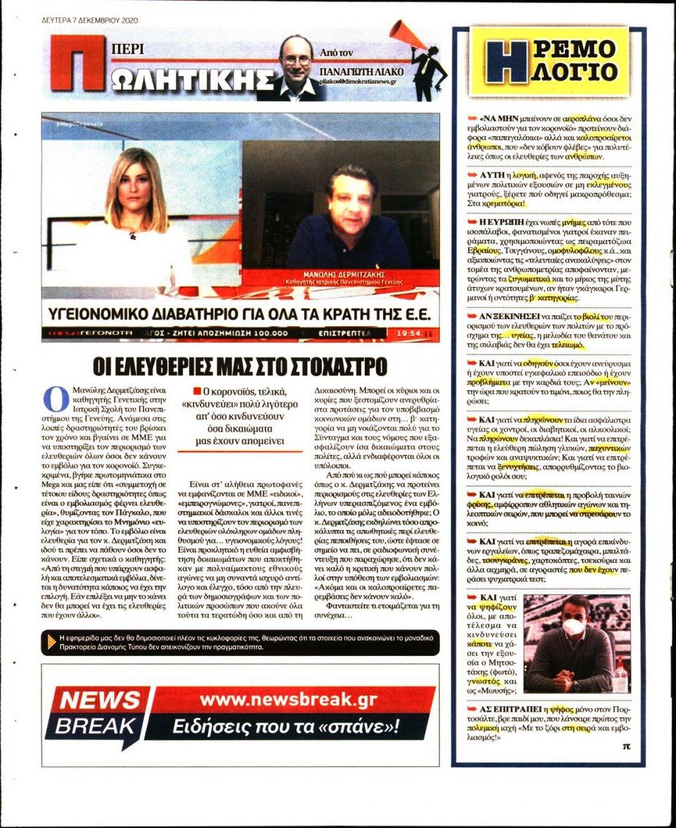 Οπισθόφυλλο Εφημερίδας - ΔΗΜΟΚΡΑΤΙΑ - 2020-12-07
