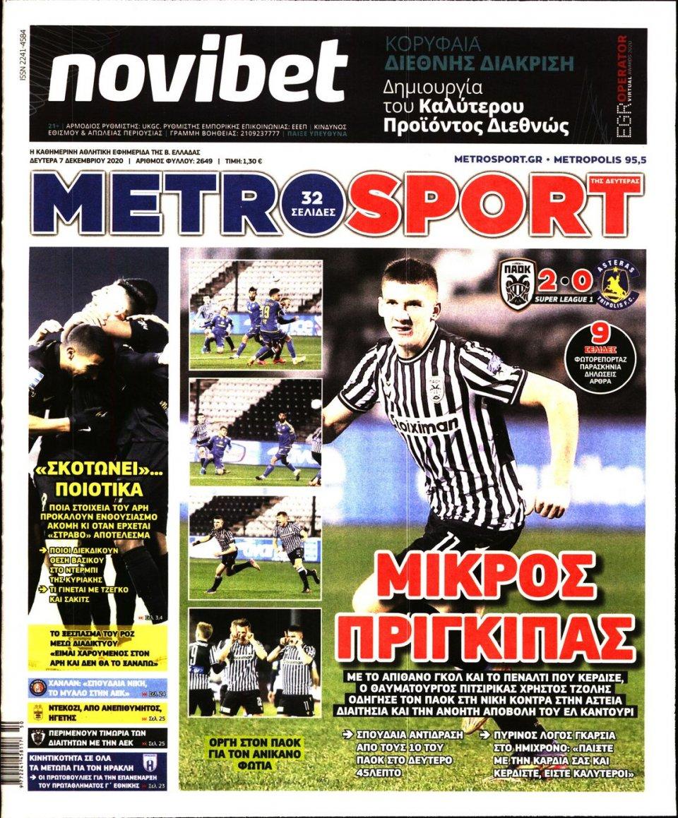 Πρωτοσέλιδο Εφημερίδας - METROSPORT - 2020-12-07