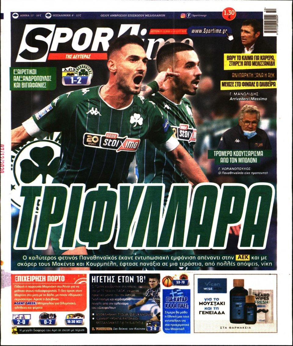 Πρωτοσέλιδο Εφημερίδας - SPORTIME - 2020-12-07