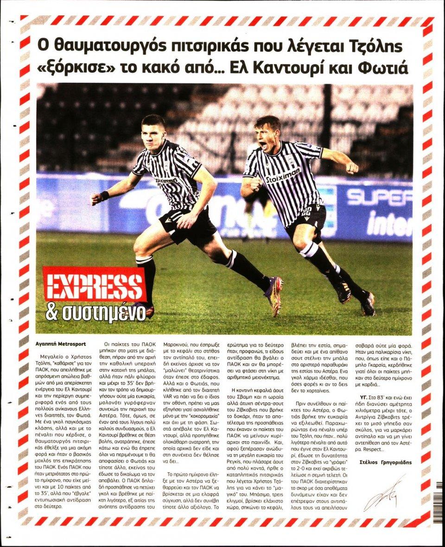 Οπισθόφυλλο Εφημερίδας - METROSPORT - 2020-12-07