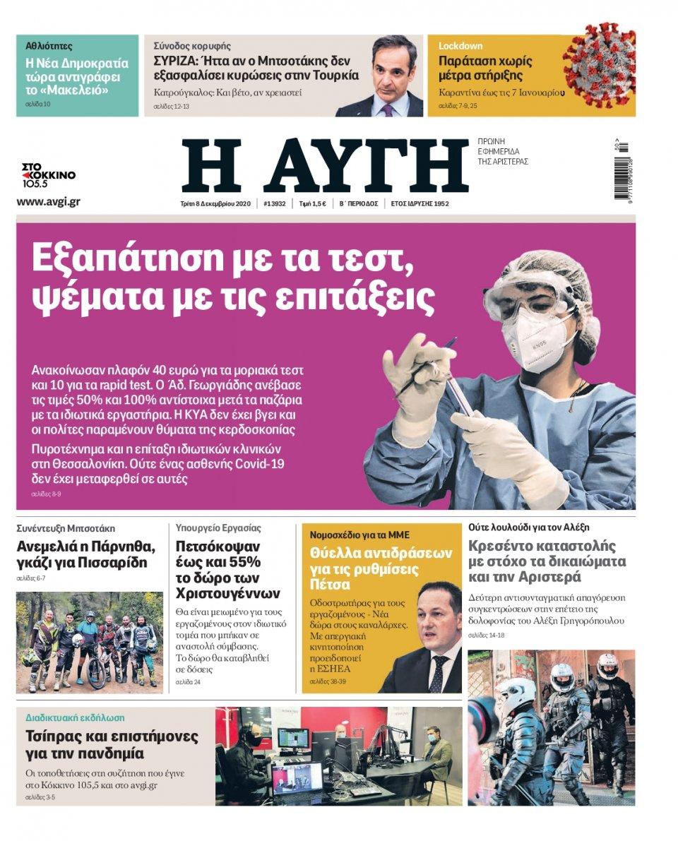 Πρωτοσέλιδο Εφημερίδας - Αυγή - 2020-12-08