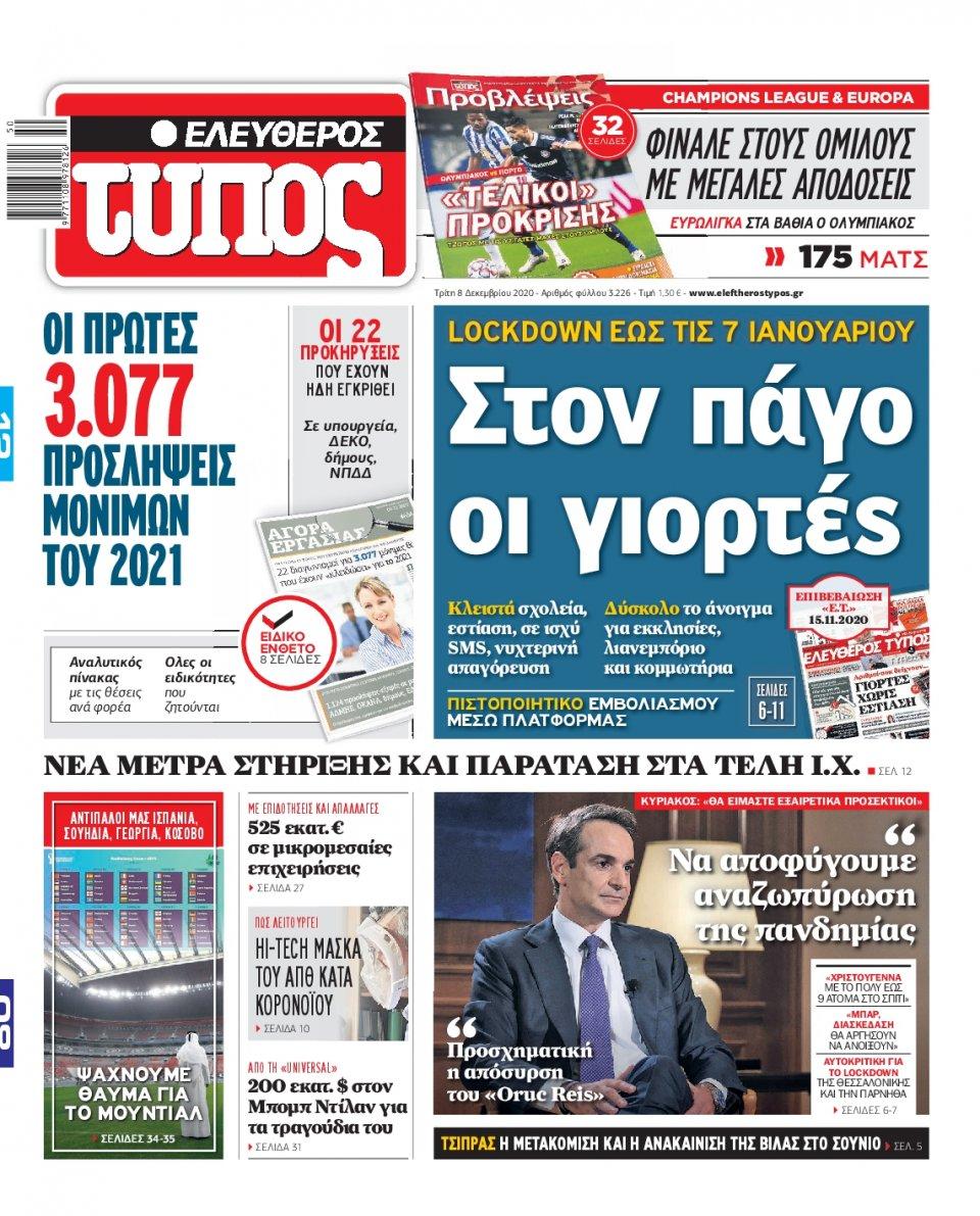 Πρωτοσέλιδο Εφημερίδας - Ελεύθερος Τύπος - 2020-12-08