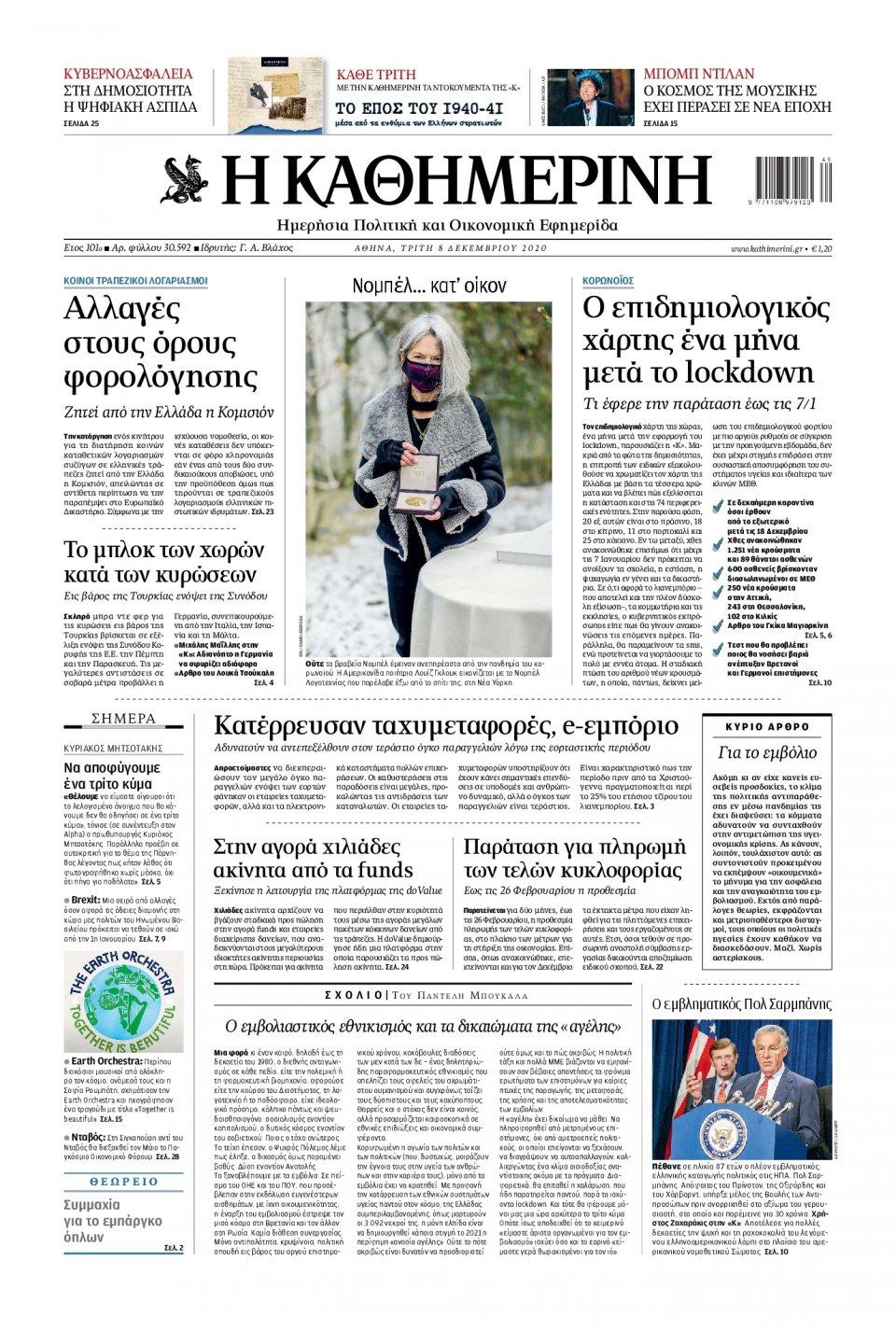 Πρωτοσέλιδο Εφημερίδας - Καθημερινή - 2020-12-08