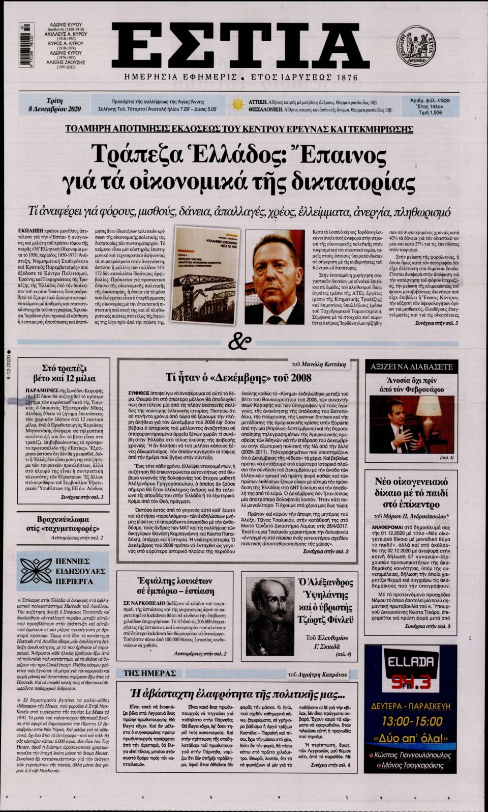 Πρωτοσέλιδο Εφημερίδας - Εστία - 2020-12-08