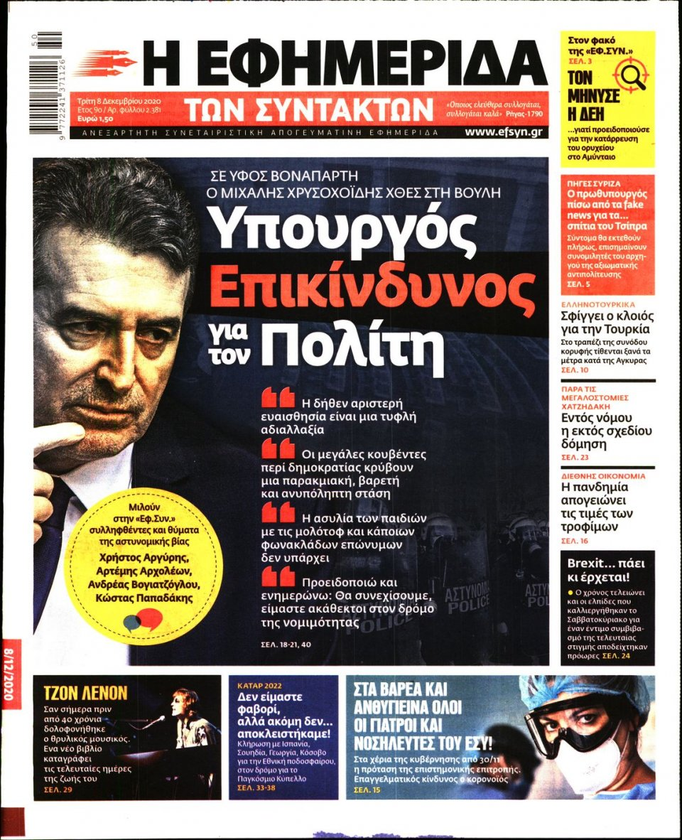 Πρωτοσέλιδο Εφημερίδας - Η ΕΦΗΜΕΡΙΔΑ ΤΩΝ ΣΥΝΤΑΚΤΩΝ - 2020-12-08