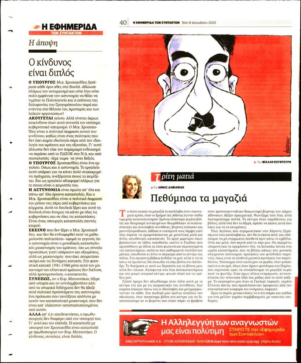 Οπισθόφυλλο Εφημερίδας - Η ΕΦΗΜΕΡΙΔΑ ΤΩΝ ΣΥΝΤΑΚΤΩΝ - 2020-12-08