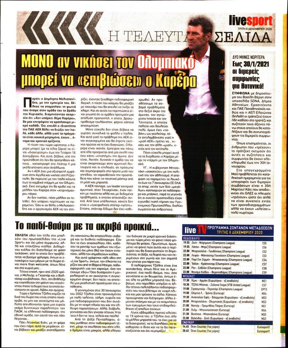Οπισθόφυλλο Εφημερίδας - LIVE SPORT - 2020-12-08