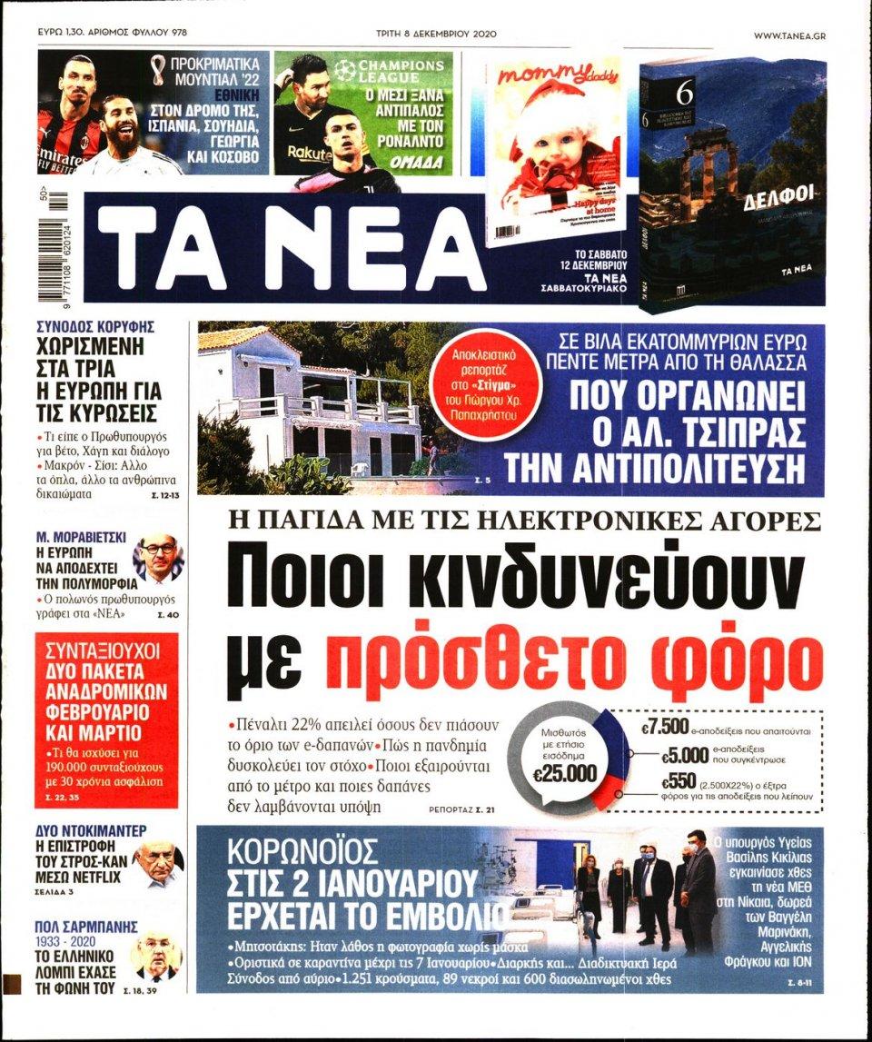 Πρωτοσέλιδο Εφημερίδας - Τα Νέα - 2020-12-08