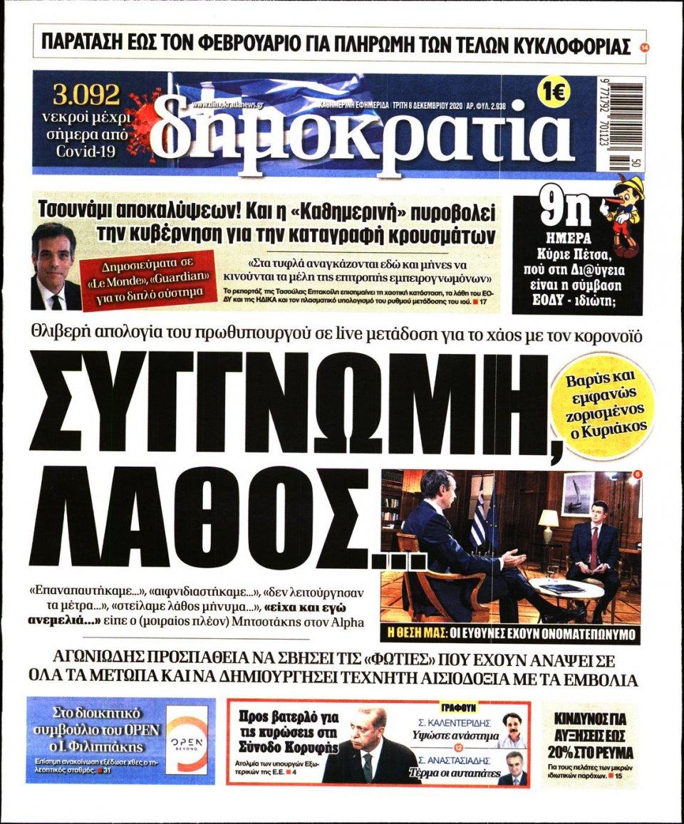 Πρωτοσέλιδο Εφημερίδας - ΔΗΜΟΚΡΑΤΙΑ - 2020-12-08