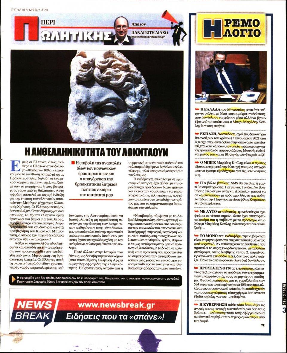 Οπισθόφυλλο Εφημερίδας - ΔΗΜΟΚΡΑΤΙΑ - 2020-12-08