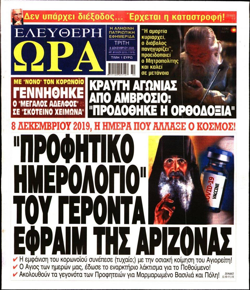 Πρωτοσέλιδο Εφημερίδας - Ελεύθερη Ώρα - 2020-12-08