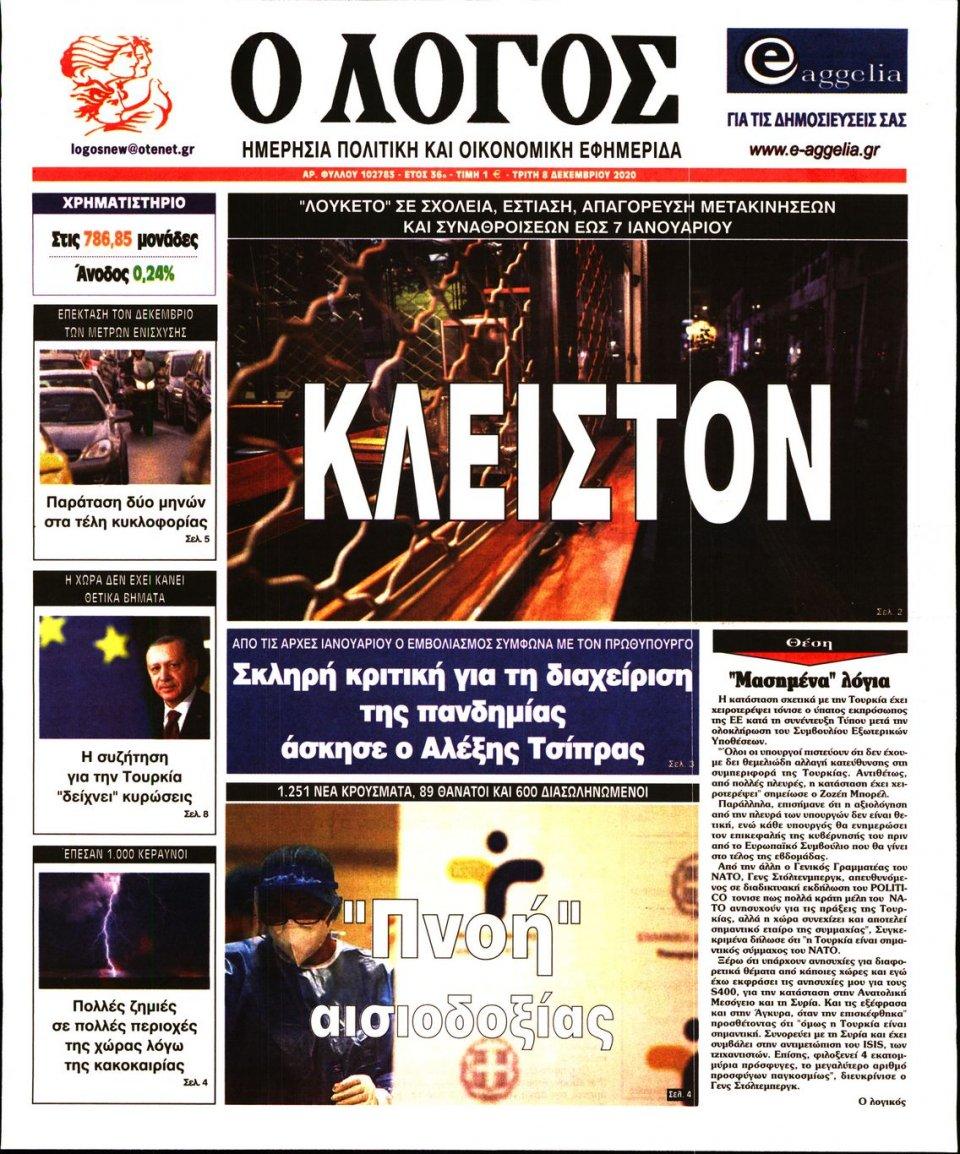 Πρωτοσέλιδο Εφημερίδας - Λόγος - 2020-12-08