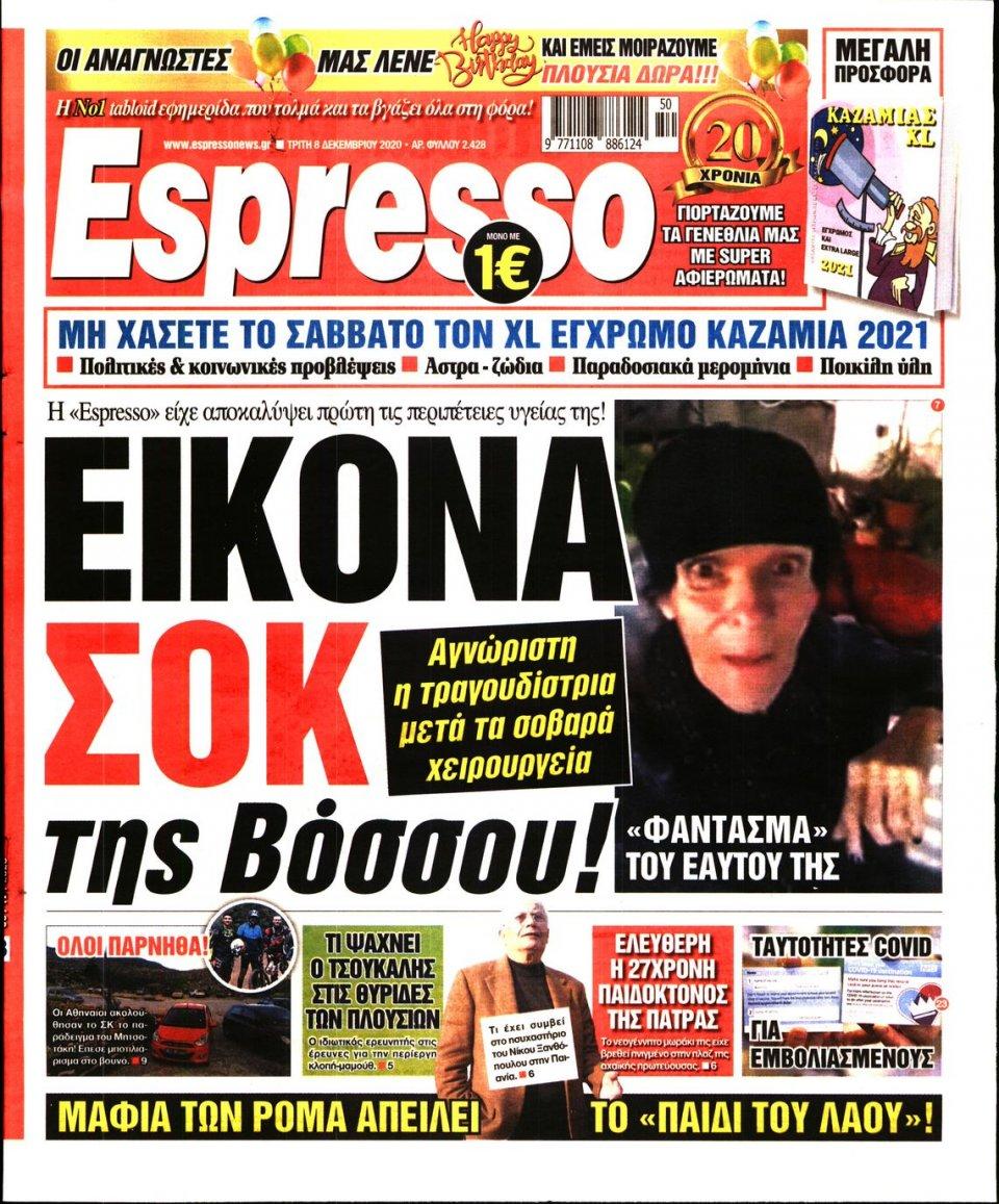 Πρωτοσέλιδο Εφημερίδας - Espresso - 2020-12-08