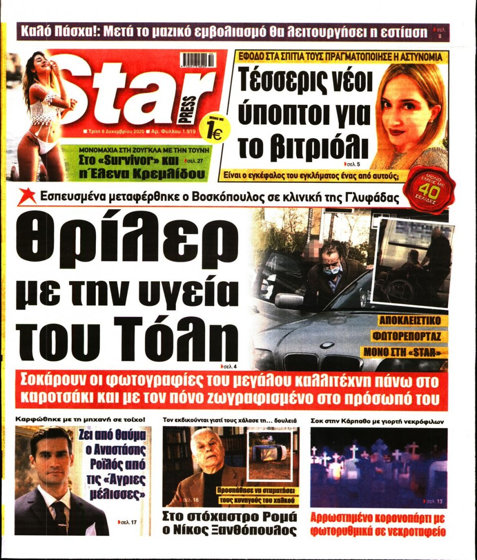 Πρωτοσέλιδο Εφημερίδας - STAR PRESS - 2020-12-08